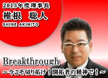 公益社団法人郡山青年会議所2013年度ホームページ