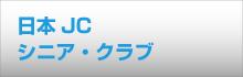日本JC シニア・クラブ