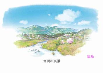 男鹿和雄展 福島 富岡の風景