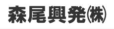 森尾興発株式会社