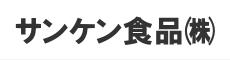 サンケン食品株式会社