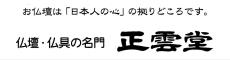 株式会社正雲堂