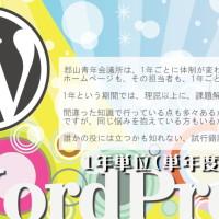 1年単位のWordPress