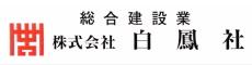 株式会社白鳳社