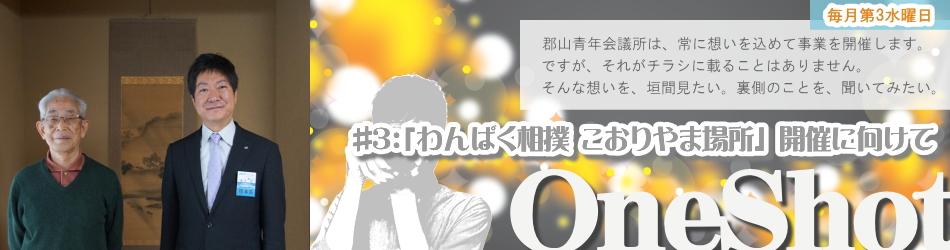 04月20日:特別企画「OneShot」#3:「わんぱく相撲 こおりやま場所」開催に向けて
