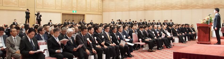 06月19日:創立55周年記念式典