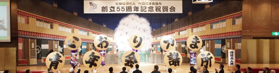 06月19日:創立55周年記念祝賀会