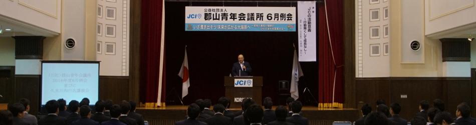 06月24日:6月例会並びに久米川和行氏講演会
