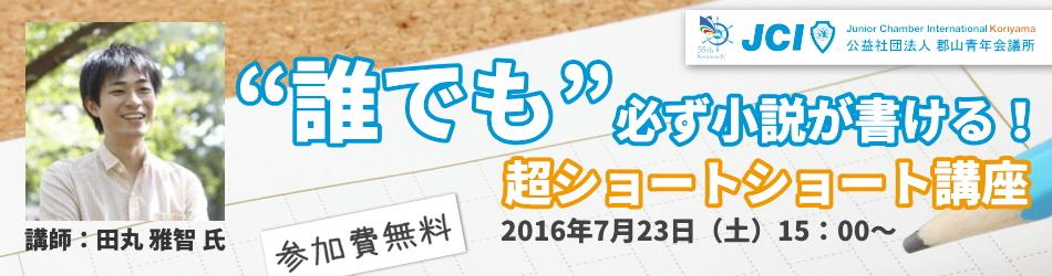"""07月23日:""""誰でも""""必ず小説が書ける超ショートショート講座"""