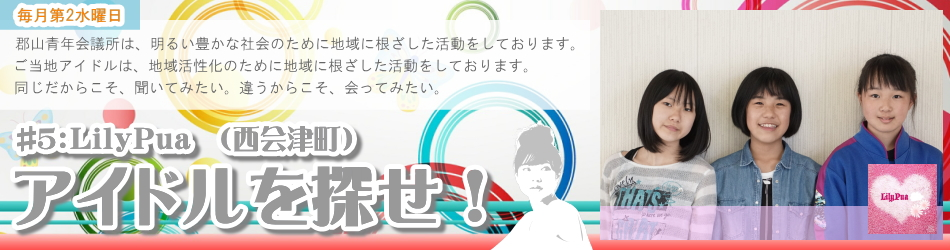 06月08日:特別企画「アイドルを探せ!」#5:LiryPua(西会津町)