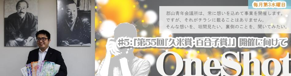 06月15日:特別企画「OneShot」#5:「第55回『久米賞・百合子賞』」開催に向けて