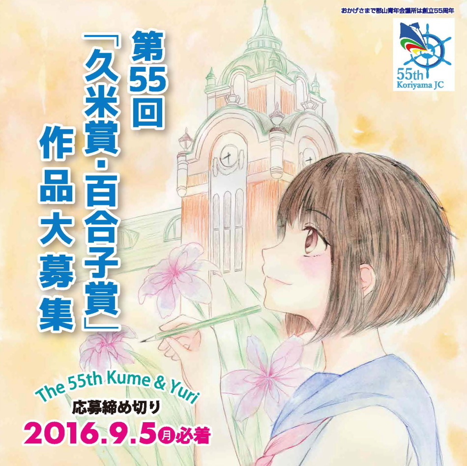 第55回「久米賞・百合子賞」作品大募集