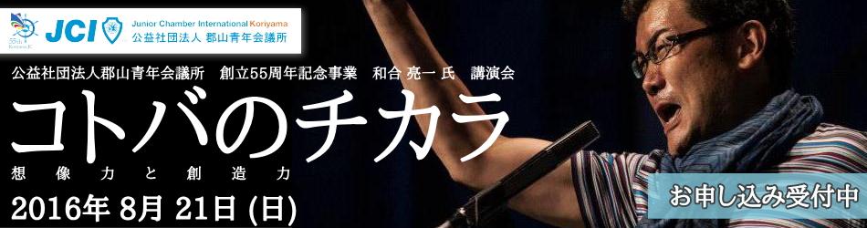 08月21日:和合亮一氏講演会「コトバのチカラ ~想像力と創造力~」
