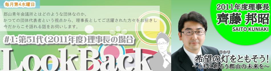 07月27日:特別企画「LookBack」#1:「第51代(2011年度)理事長の場合