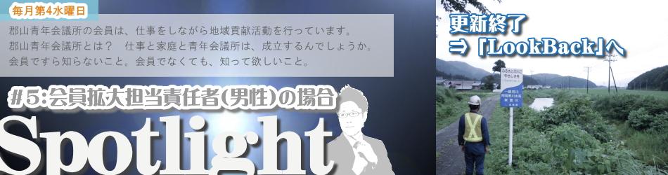 06月23日:特別企画「Spotlight」#5:会員拡大担当責任者(男性)の場合