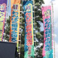全国大会には各都道府県ののぼりが立てられます