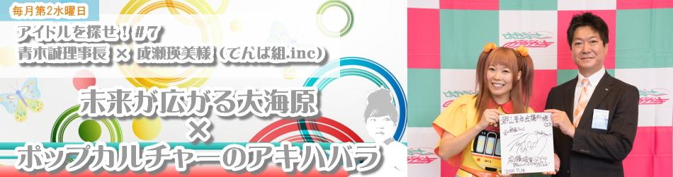 08月10日:特別企画「アイドルを探せ!」#7:青木誠理事長 × 成瀬瑛美様(でんぱ組.inc)