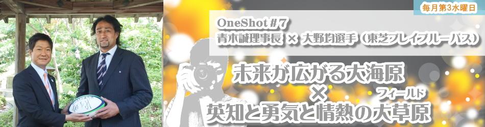 08月17日:特別企画「OneShot」#7:青木誠理事長 × 大野均選手(東芝ブレイブルーパス)