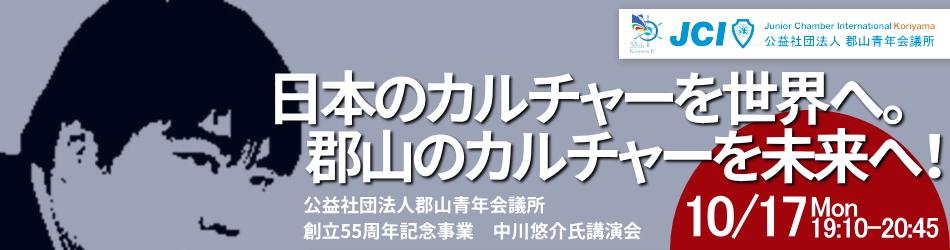 10月17日:中川悠介氏講演会「日本のカルチャーを世界へ。郡山のカルチャーを未来へ!」