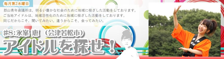 09月14日:特別企画「アイドルを探せ!」#8:永峯 恵(会津若松市)