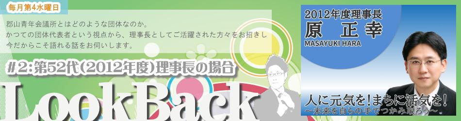 09月28日:特別企画「LookBack」#2:「第52代(2012年度)理事長の場合
