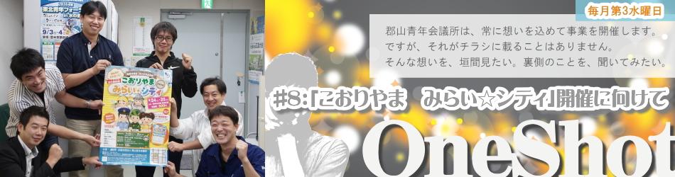 09月21日:特別企画「OneShot」#8:「こおりやま みらい☆シティ」開催に向けて