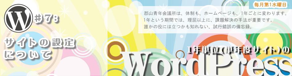 09月07日:特別企画「1年単位のWordPress」#7:サイトの設定