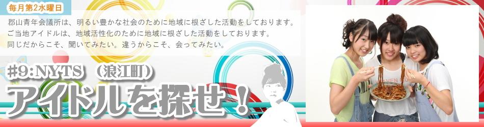 10月12日:特別企画「アイドルを探せ!」#9:NYTS(浪江町)