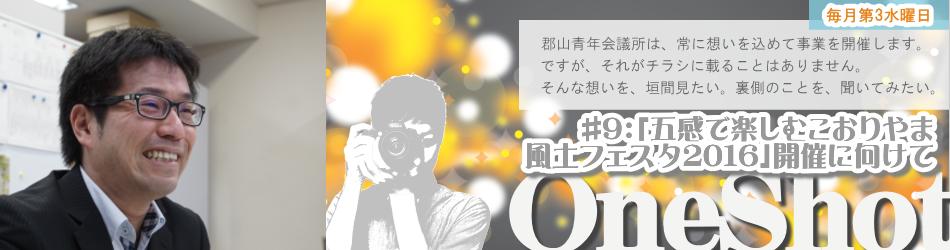 10月19日:特別企画「OneShot」#9:「五感で楽しむこおりやま 風土フェスタ2016」開催に向けて