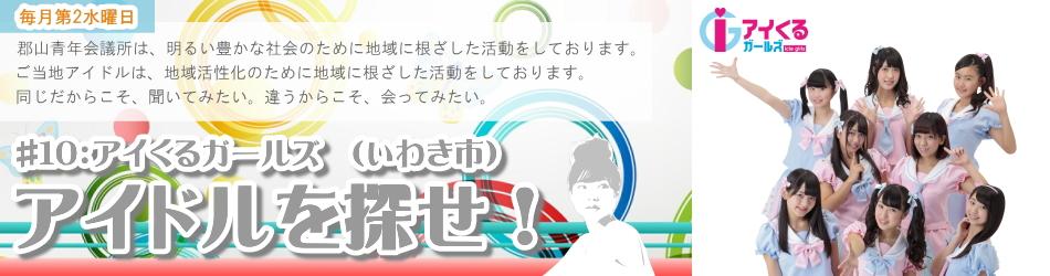 11月09日:特別企画「アイドルを探せ!」#10:アイくるガールズ(いわき市)