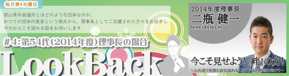 11月23日:特別企画「LookBack」#4:「第54代(2014年度)理事長の場合