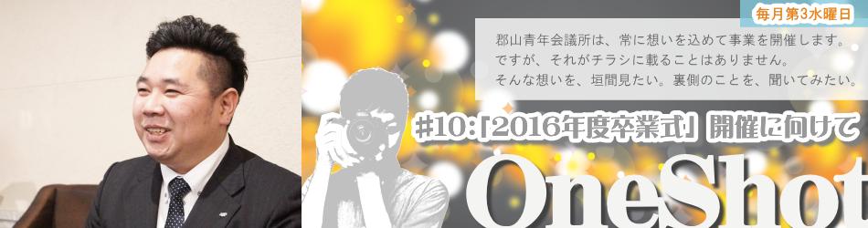 11月16日:特別企画「OneShot」#10:「2016年度卒業式」開催に向けて