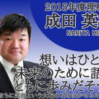#5「第55代(2015年度)理事長の場合