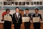褒賞授賞式 特別賞 (左から)新田義幸君、青木誠理事長、根本太介君、松井貴紀君