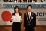褒賞授賞式 優秀JAYCEE賞 石川泰世君(左)