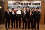 褒賞授賞式 最優秀グループ賞 青少年育成委員会