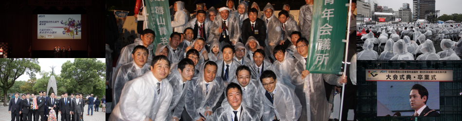 10月07日~10月09日:第65回全国大会広島大会