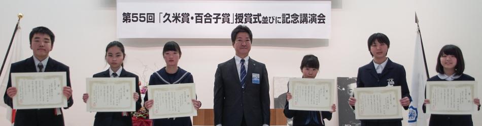 11月19日:11月例会並びに第55回「久米賞・百合子賞」授賞式