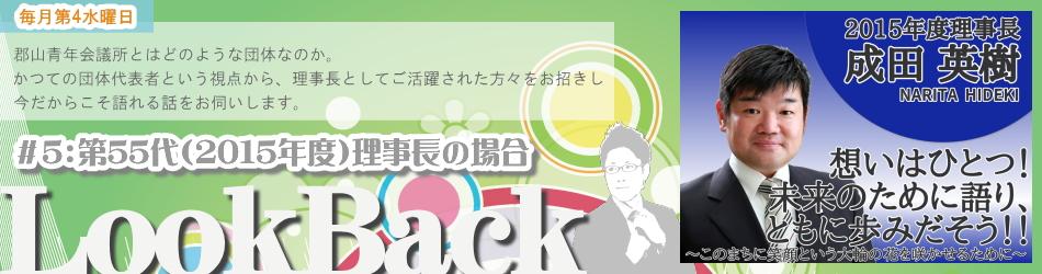 12月29日:特別企画「LookBack」#5:「第55代(2015年度)理事長の場合