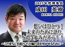 公益社団法人郡山青年会議所2015年度ホームページ