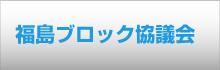 公益社団法人日本青年会議所 福島ブロック協議会