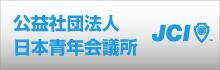 公益社団法人日本青年会議所 本会