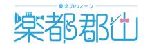 banner_koriyama