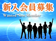 banner_wanted_new_member
