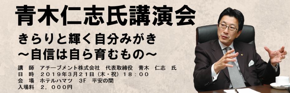 青木仁志氏講演会930300スライダー用